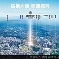 [新竹光埔] 興築建設「興世代」(大樓)2014-11-11 005 空拍合成參考圖