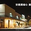 [新竹光埔] 興築建設「興世代」(大樓)2014-11-11 007 周邊環境實景