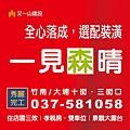[竹南大埔] 又一山建設「一見森晴」(透天)2014-11-11 001