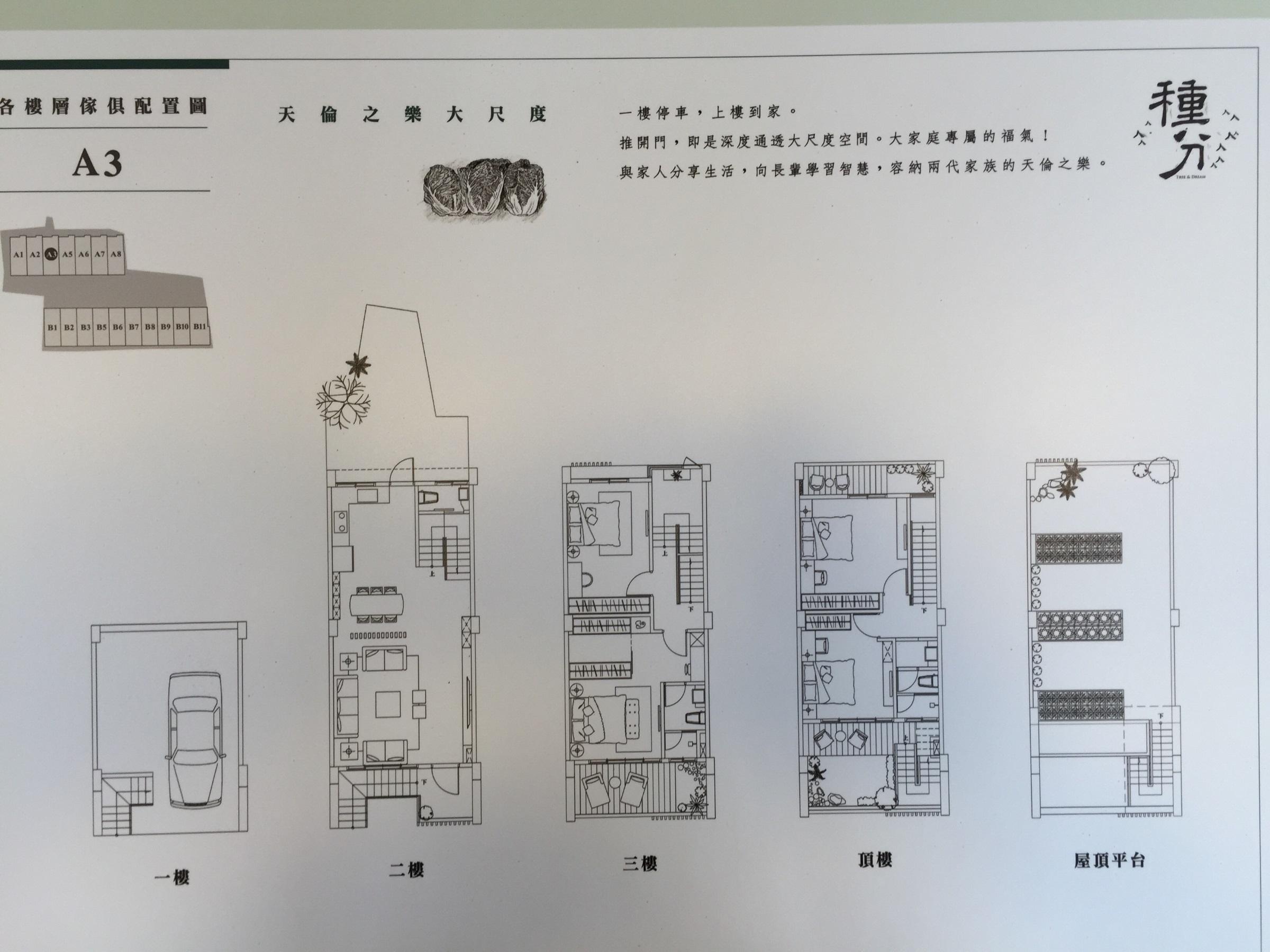 [竹東軟橋] 勝駿建設「種分」(透天)2014-11-12 015 高清版.jpg