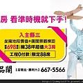 [竹北縣三] 寶誠建設「寶誠品閣」(大樓)2014-11-13 POP