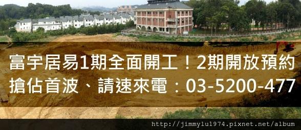 [寶山國中] 盛裕建設「富宇居易」(大樓)2014-11-16 001 基地動工照