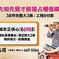 [竹北縣三] 寶誠建設「寶誠品閣」(大樓)2014-11-21 POP