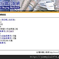 [竹北縣三] 鴻柏建設「鴻向」(大樓)2014-11-27 001 安興國小由冠良營造得標