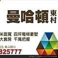 [竹東員山] 曼哈頓開發「曼哈頓東村」(電梯透天)2014-11-27 001 POP.jpg