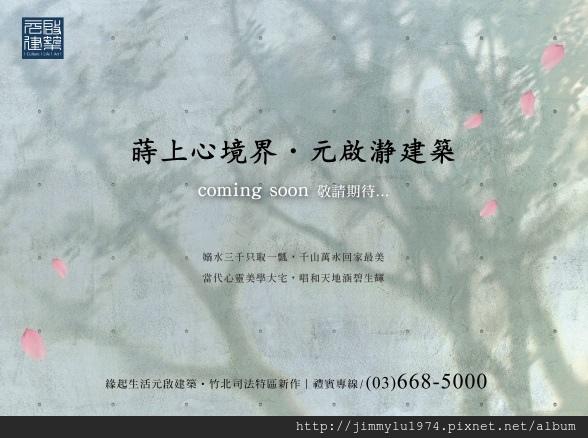 [竹北法院] 元啟建設台科大新案預告(大樓)2014-12-06.jpg