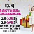 [竹北縣三] 寶誠建設「寶誠品閣」(大樓)2014-12-06 POP