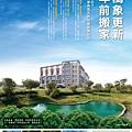 [竹南大埔] 又一山建設「一見森晴」(透天)2014-12-09 003 海報正面