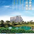 [竹南大埔] 又一山建設「一見森晴」(透天)2014-12-09 004 海報正面高清版
