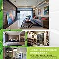 [竹南大埔] 又一山建設「一見森晴」(透天)2014-12-09 006 海報背面高清版