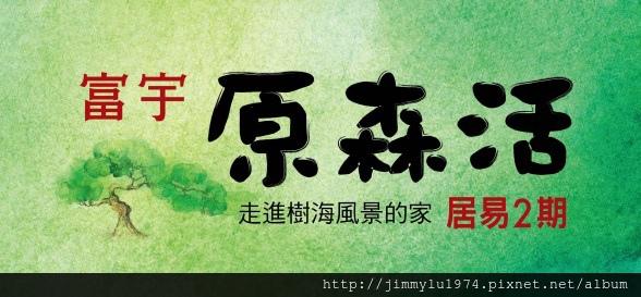 [寶山國中] 盛裕建設「原森活」(大樓)2014-12-09 001 LOGO.jpg