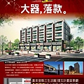 [竹北縣三] 悅昇建設「悅昇6星」(電梯透天)2014-12-09 001 海報