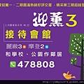 [竹南海口] 上河圖建設「迎薰3」(大樓)2014-12-14 001.jpg
