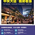 [頭份中央] 正群建設「中央都滙」(大樓)2014-12-24 001 海報