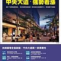 [頭份中央] 正群建設「中央都滙」(大樓)2014-12-24 002 海報高清版