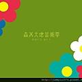 [竹北高鐵] 鉅虹建設+惠友建設「森美」(大樓)2014-12-23 026 森美大地藝術季LOGO