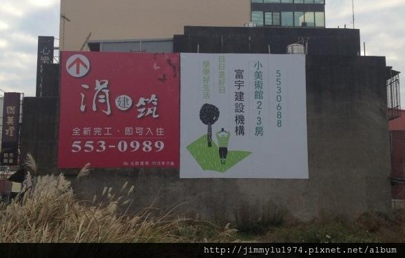 [竹北華興] 富宇全新預售大樓案 2014-12-23 002.jpg