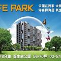 [竹北高鐵] 良茂建設「LifePark」(大樓)2014-12-26 011