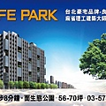 [竹北高鐵] 良茂建設「LifePark」(大樓)2014-12-26 012