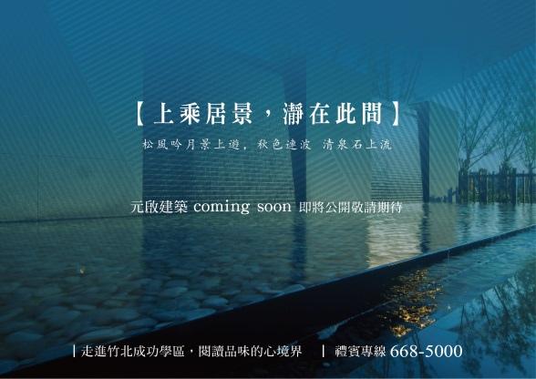 [竹北成功] 元啟建設「景上瀞」(大樓)2015-01-05 預告