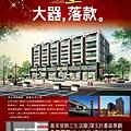 [竹北縣三] 悅昇建設「6星」(電梯透天)2015-01-06 001