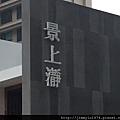 [竹北成功] 元啟建設「景上瀞」(大樓)2015-01-06 002.jpg