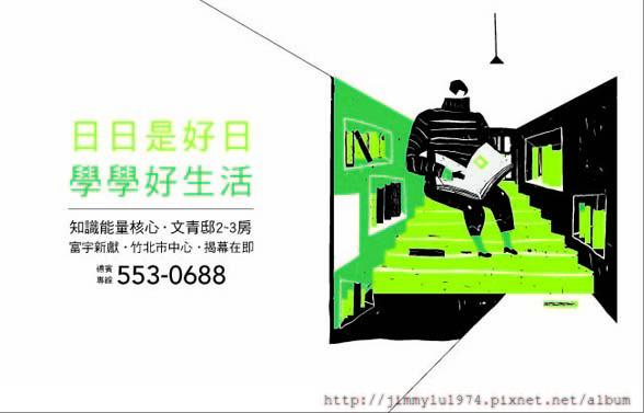 [竹北華興] 富宇機構全新預售大樓案 2015-01-09.jpg