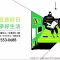 [竹北華興] 富宇機構全新預售大樓案即將登場 2015-01-09.jpg