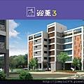 [竹南海口] 上河圖建設「迎薰3」(大樓)2015-01-12 003