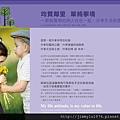 [竹南海口] 上河圖建設「迎薰3」(大樓)2015-01-12 009