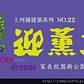 [竹南海口] 上河圖建設「迎薰3」(大樓)2015-01-12 012