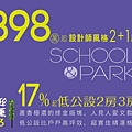 [竹南海口] 上河圖建設「迎薰3」(大樓)2015-01-16