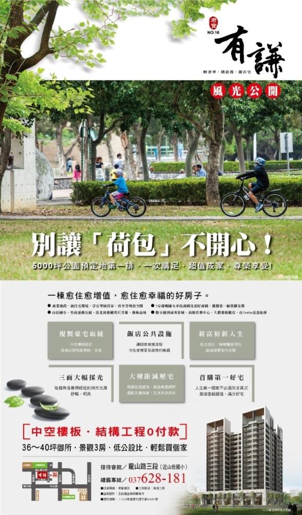 [竹南龍山] 君寶建設「有謙16」(大樓)2015-01-16 003.jpg