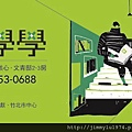 [竹北華興] 富宇機構「富宇學學」(大樓)2015-01-22