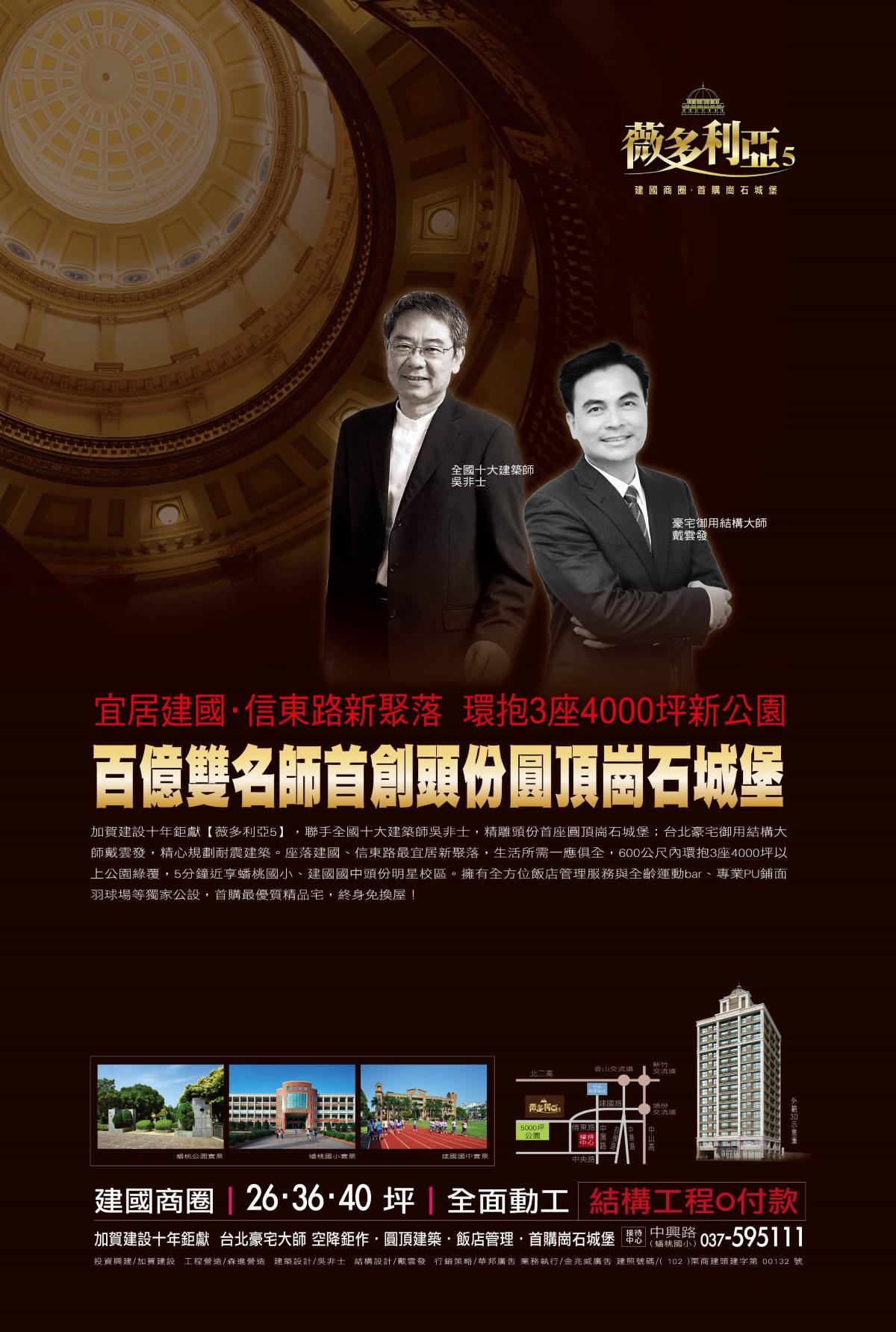 [頭份建國] 加賀建設「薇多利亞5」(大樓)2015-01-30 003