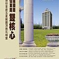 [頭份建國] 加賀建設「薇多利亞5」(大樓)2015-01-30 005