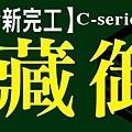 [新竹三廠] 泓業建設「藏御」(電梯透天)2015-01-31 001.jpg