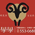 [竹北華興] 盛大建設-富宇學學(大樓)2015-02-16