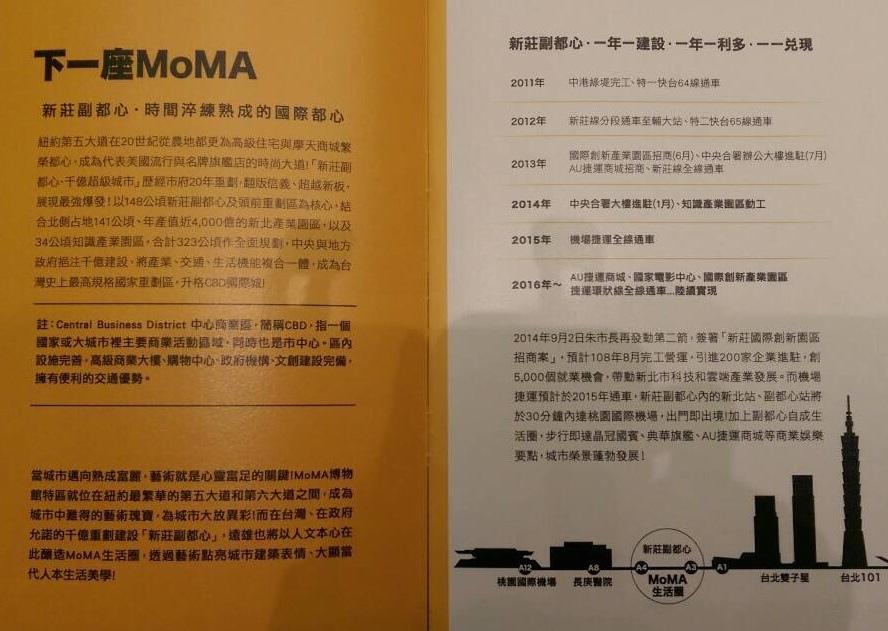 [新莊副都] 遠雄建設-MoMA生活圈(大樓)2015-02-18 004.JPG
