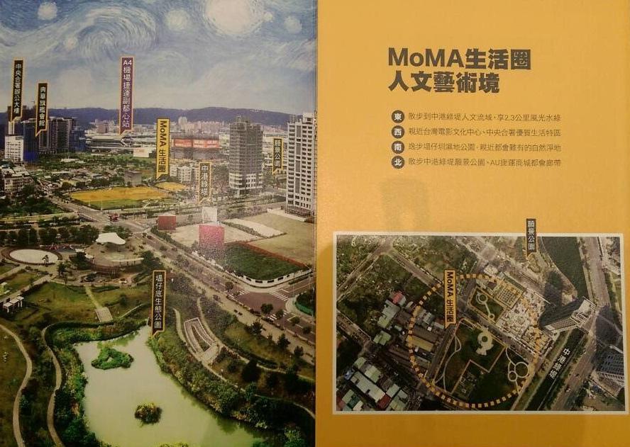 [新莊副都] 遠雄建設-MoMA生活圈(大樓)2015-02-18 005.JPG