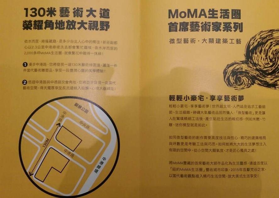 [新莊副都] 遠雄建設-MoMA生活圈(大樓)2015-02-18 007.JPG