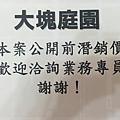 [竹北成壠] 磊塊建設-大塊庭園(電梯,透天)2015-03-03 001.jpg