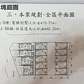 [竹北成壠] 磊塊建設-大塊庭園(電梯,透天)2015-03-03 005.jpg