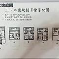 [竹北成壠] 磊塊建設-大塊庭園(電梯,透天)2015-03-03 008.jpg