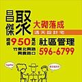 [竹東大同] 昌傑建設-聚(透天)2015-03-04 001
