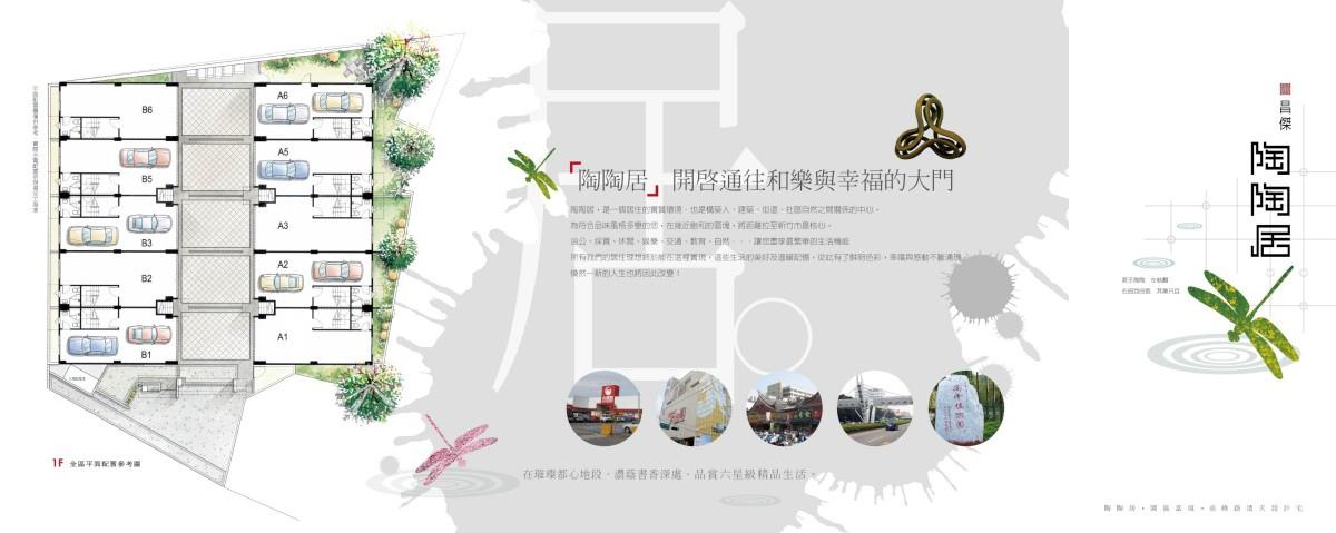 [新竹竹蓮] 昌傑建設-陶陶居(透天)2015-03-04 002.jpg