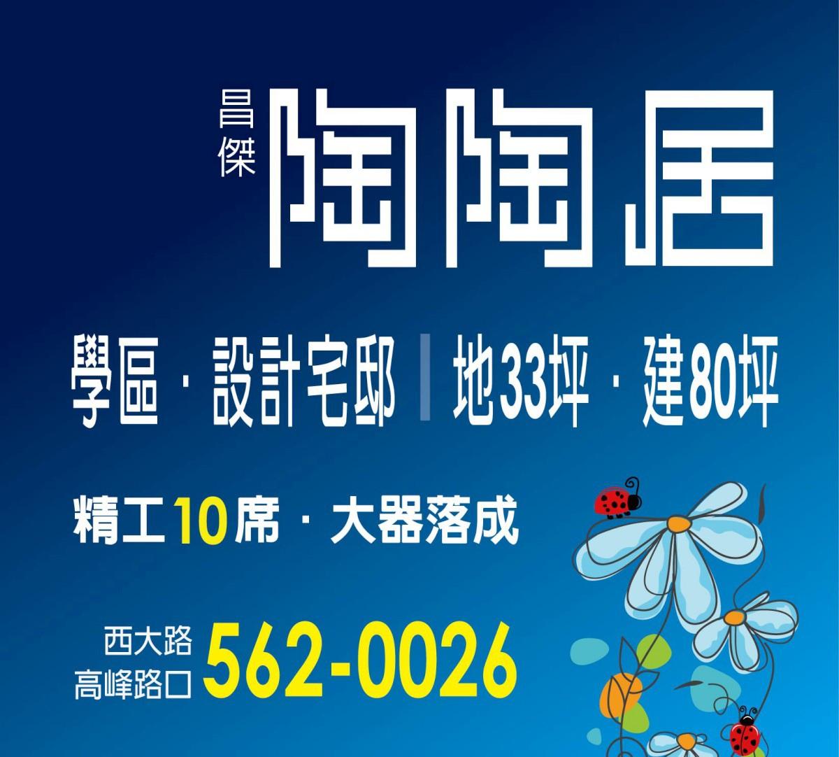 [新竹竹蓮] 昌傑建設-陶陶居(透天)2015-03-04 001.jpg