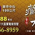 [竹北西區] 璽悅建設-藏九(電梯透天)2015-03-05 002.jpg