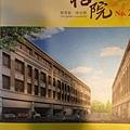 [竹東軟橋] 統誠開發建設-恬院2(透天)2015-03-06 002