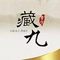 [竹北西區] 璽悅建設-藏九(電梯透天)2015-03-09 001.jpg